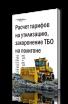 захоронение утилизация тарифы ТБО полигон отходы