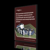 Методика создание и деятельность УК ЖКХ