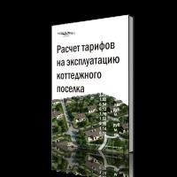тарифы эксплуатация содержание обслуживание коттеджный поселок