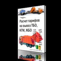 расчет тарифы вывоз ТБО КГМ ЖБО