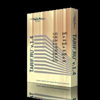 Программа для экономического обоснования и расчета тарифов на работы и услуги по управлению, содержанию и ремонту общего имущества в многоквартирных домах