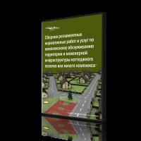 Работы управление содержание эксплуатация коттеджного поселка