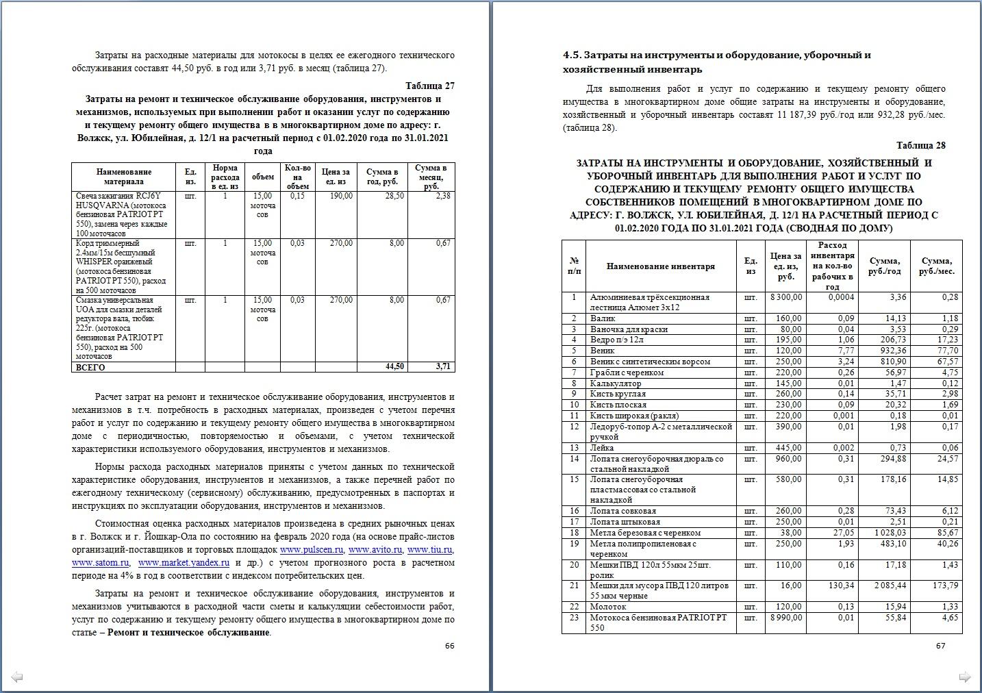Расчет платы за обслуживание многоквартирного дома